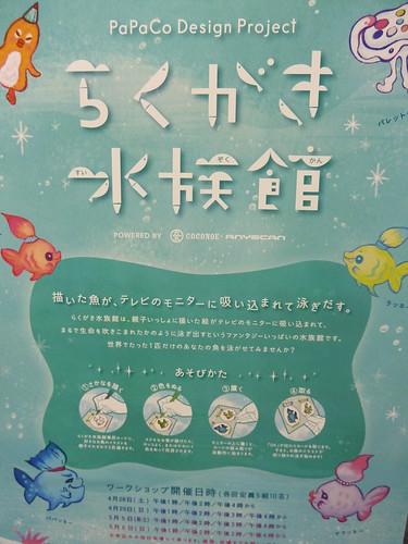 らくがき水族館 in 松屋銀座