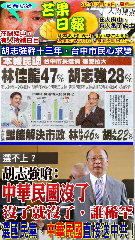 140318芒果日報--藍教語錄--胡志強民調低迷,高唱亡國威脅論