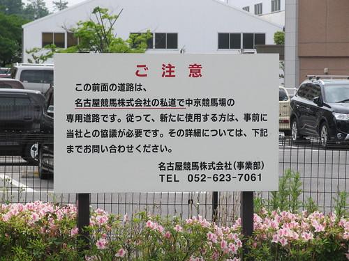 名古屋競馬株式会社の社有地に関する問い合わせ先