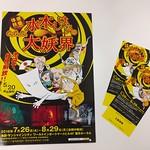 """""""GeGeGe Mizuki Shigeru no Dai-yokai"""""""