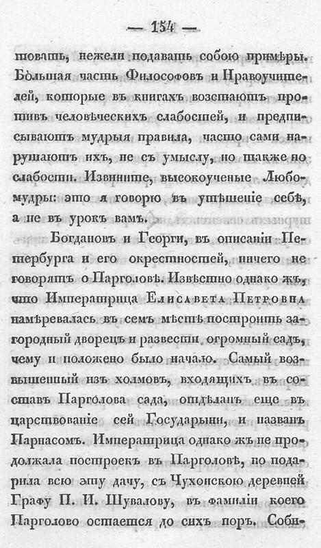 1830. Сочинения Фаддея Булгарина. - 2-е изд., испр. Ч. 1-12. - Ч. 11 154
