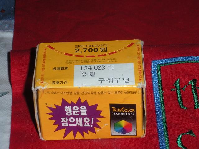 2,700 won