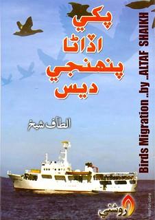 Altaf Shaikh's Travel Books 74  .. پکي اُڏاڻا پنهنجي ديس