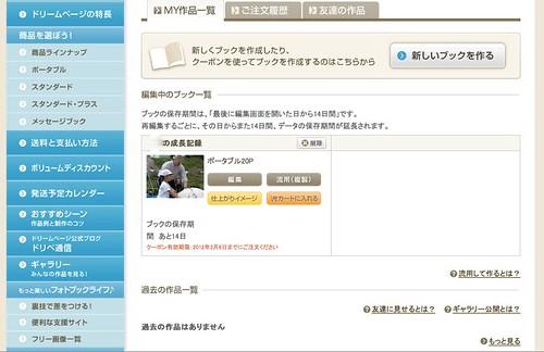 スクリーンショット 2012-03-06 0.56.13