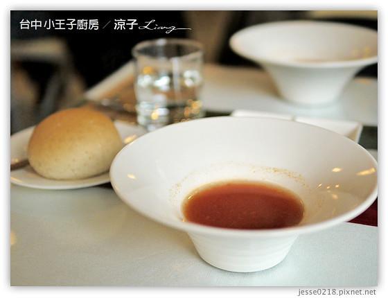 台中 小王子廚房 1