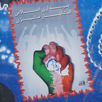 Anti-Israel Poster in Yazd, Iran
