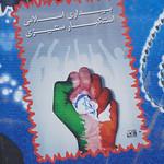 Anti-Israel Poster in Yazd, Iran
