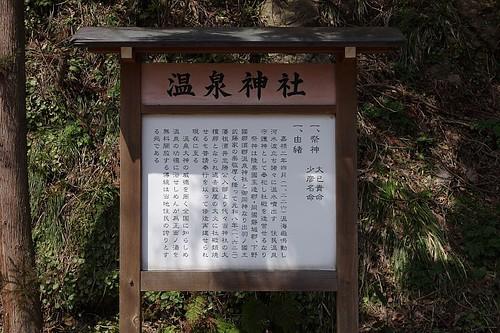 温海 温泉神社 由緒書