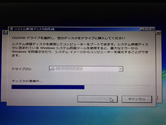 Win7 Recovery of System Image 3