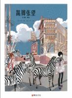120216(4) - 2011第五屆『日本外交部 - 國際漫畫賞』得獎名單出爐,台灣兩部作品《許個願!大喜》與《夢境地》順利獲得優秀、入選榮耀! (4/5)