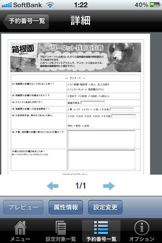 netprint iPhone App(アイフォンアプリ)