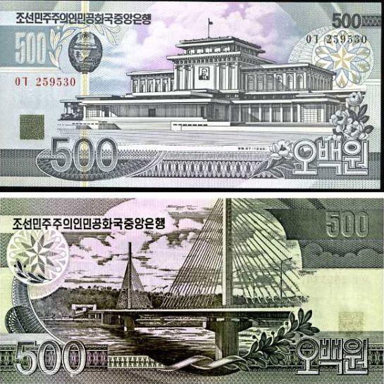 500 Won Severná Kórea 1998, Pick 44