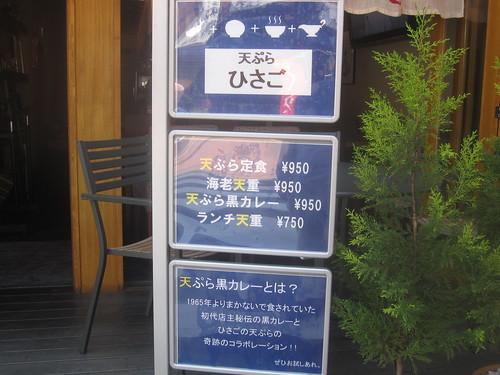 メニュー@ひさご(練馬)