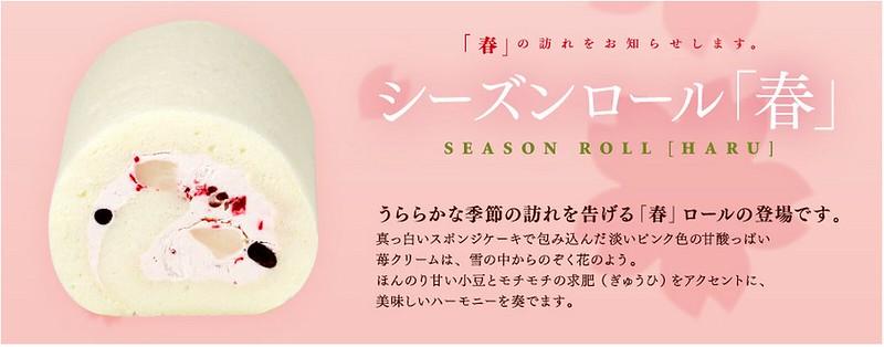 ロールケーキ専門店 アリンコ_-_ARINCO春