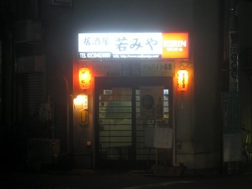 外観@若みや(江古田)