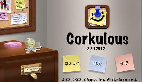 コルクボードのアプリ
