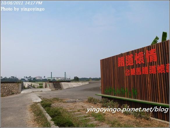 雲林虎尾_同心公園20111008_R0042644