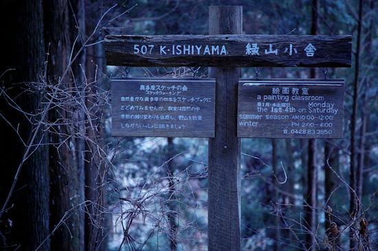 20120220-DSC_5332BoardinOkutama