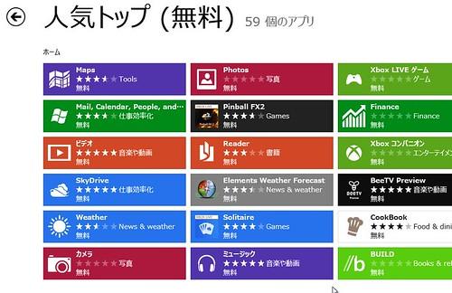 Windows8 (Storeトップ) 人気トップ