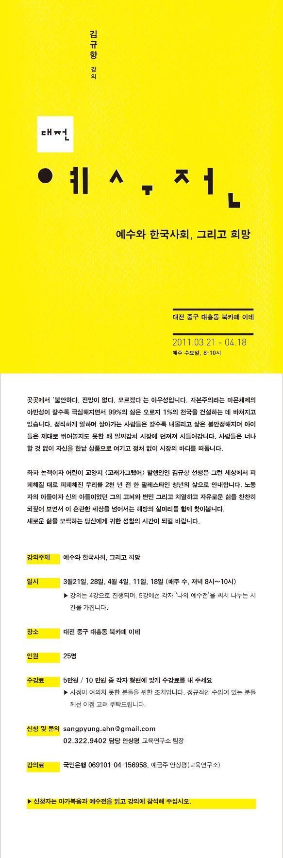 대전_예수전_0305