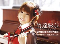 120312(2) - 聲優「竹達彩奈」個人出道單曲《Sinfonia! Sinfonia!!!》宣傳短片搶先看!