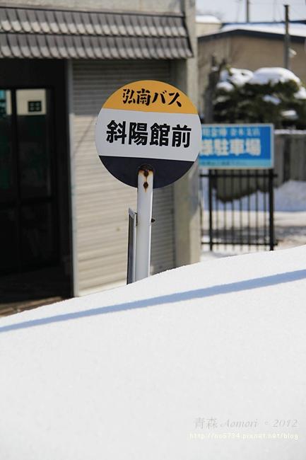20120220_AomoriJapan_3665 f