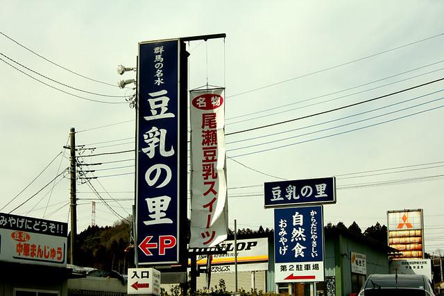 榛名山_09