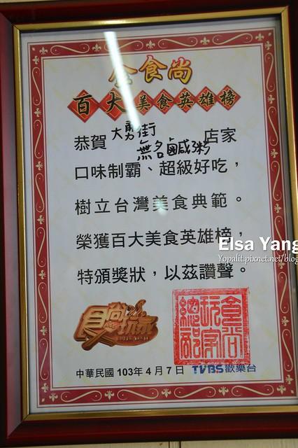 台南小吃199