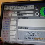 輻射。來源:蔡雅瀅,台灣蠻野心足生態協會