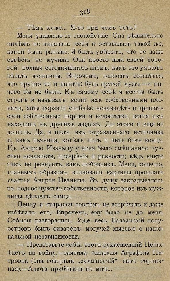 Черты из жизни Пепко 318 Аграфена