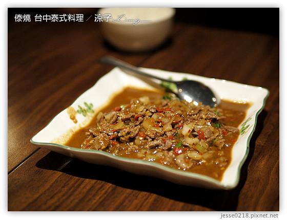 傣燒  台中泰式料理 2
