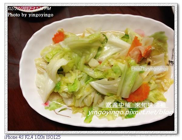 嘉義中埔_來知味窯雞20120227_IP0039