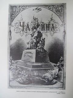 """Ukrainian literature almanac """"Chayka"""" (1876)"""