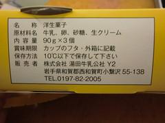 20120215らでぃっしゅぼーや-002