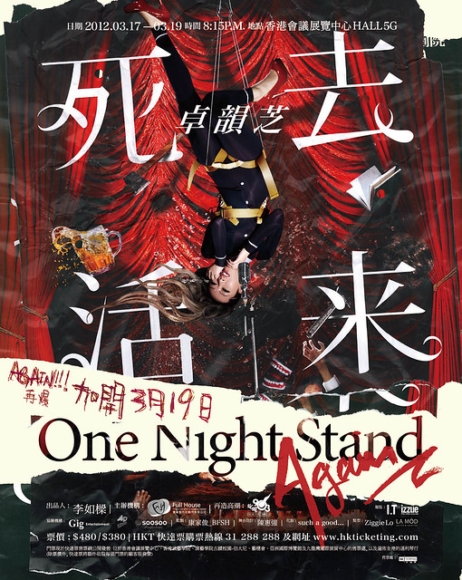【死去活來One Night Stand AGAIN】 加場