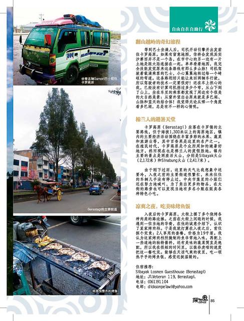棉兰游记_Page_14