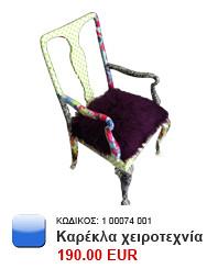 kareklaXeirotexnia