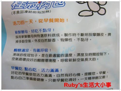 桂冠包子 (2)