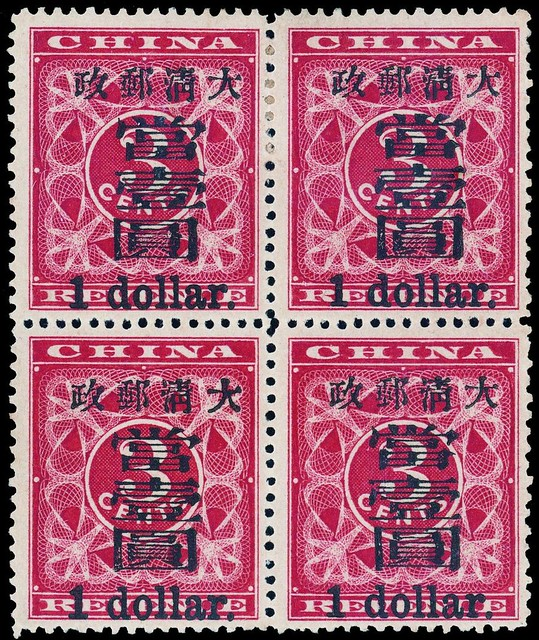 mint block of four 1 dollar on 3 cents Red Revenue stamp (2).jpg