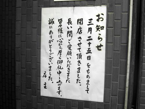 張り紙@養老乃瀧桜台北口店(桜台)