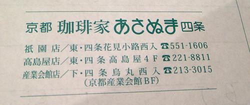 京都 珈琲家 あさぬま四条