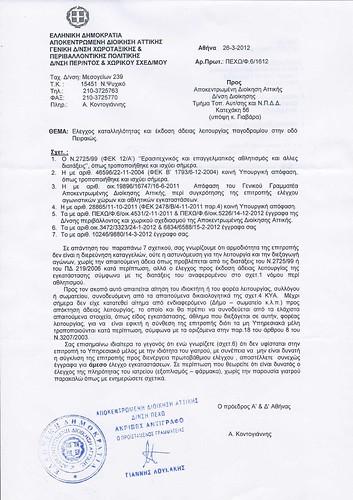 Αποκεντρωμένη Διοίκηση Αττικής ΠΕΧΩ_Φ.6_1612_26.03.2012_001
