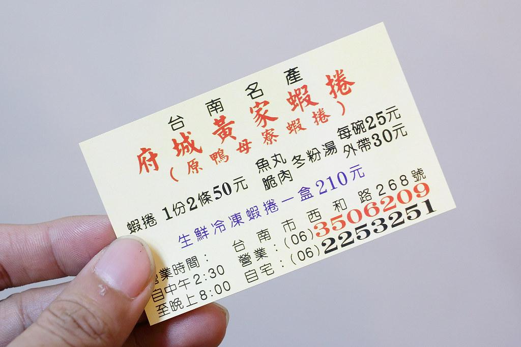 20131230台南-正宗府城黃家蝦捲 (17)