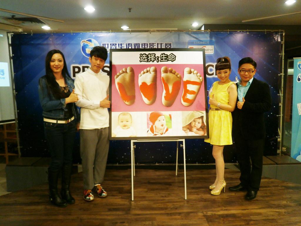通过『世界华语微电影比赛』挽救每天被堕掉的120,000个无辜小生命! 13939712641_96f08cd7c0_b