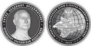 Crimea annexation coin