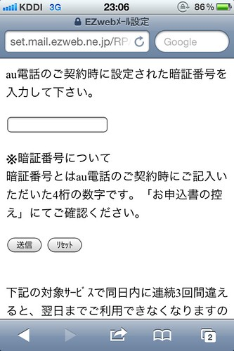 EZwebメール設定画面認証
