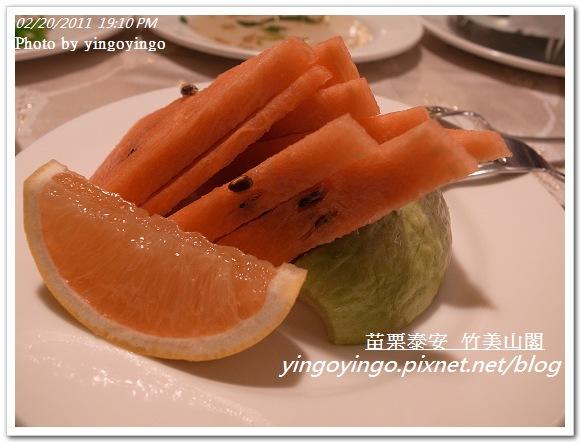 苗栗泰安_竹美山閣20110220_R0018031