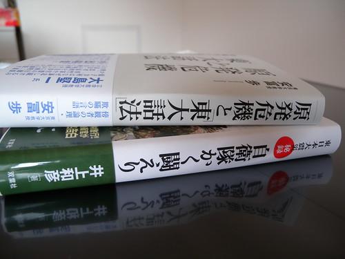原発危機と「東大話法」 / 自衛隊かく闘えり 東日本大震災秘録