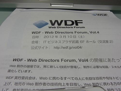 WDF Vol.4が行われました