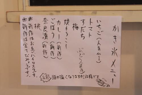 行田・翠玉堂 (スイギョクドウ)